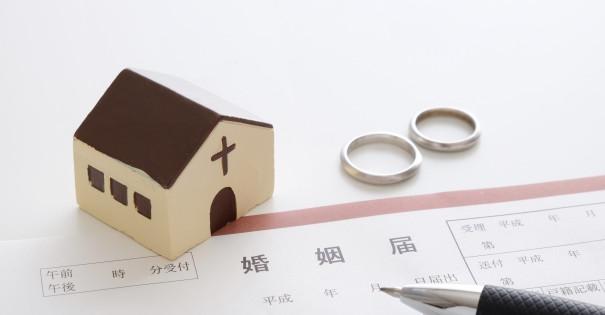 結婚 婚姻届